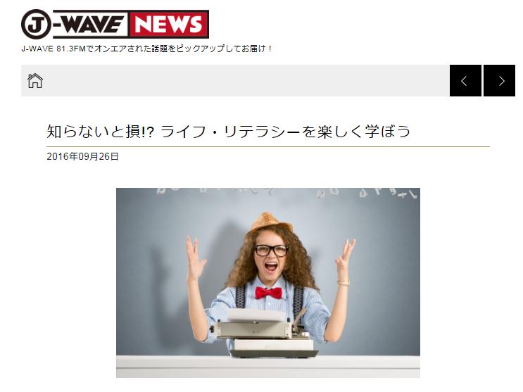j-wave-news