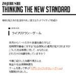 jwave-new-standard