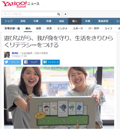 1yahoo news アイキャッチ!