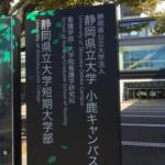 2静岡大学アイ